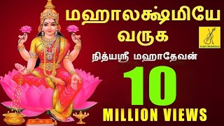Sri Mahalakshmiye Varuga - JukeBox || Nithyasree Mahadevan || Vijay Musicals