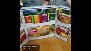 #미니 냉장고#과자#음료수#과자 냉장고#2월14일 발렌…