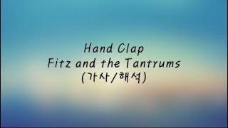 [팝송(POPSONG)] Hand Clap - Fitz and The Tantrums (듣기/가사/해석)  Korean & English Lyrics 짝짝짝짝 짝짝