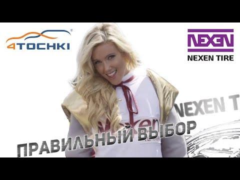 Nexen Tire - правильный выбор