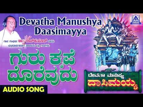 Gurukrupe Dorevudu   Devatha Manushya Dasimayya   Kannada Devotional Songs   Akash Audio