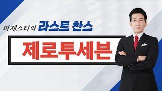 [추천주] 제로투세븐 #대선 #엔젤산업 #출산 #정책 …