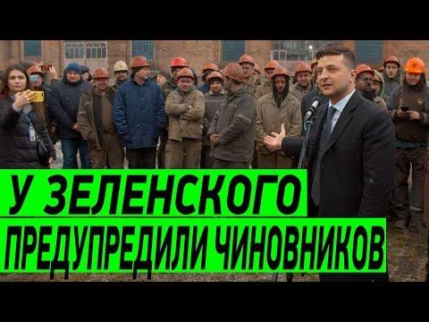 Обращение команды Зеленского