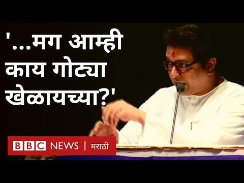 राज ठाकरे यांचा कलम 370 वरून मोदींवर निशाणा | Raj Thackeray on Article 370, Narendra Modi, EVM