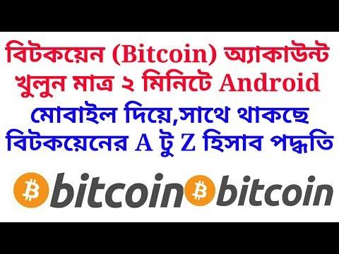 Bitcoin (coinbase) অ্যাকাউন্ট খুলুন মাত্র ২ মিনিটে [How To Create A Bitcoin Account Bangla]