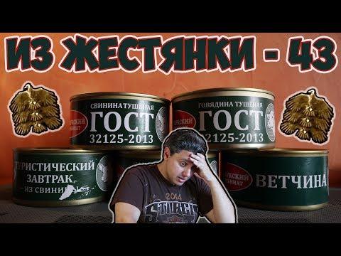 Обзор консервов ВЕЛИКОЛУКСКОГО МЯСОКОМБИНАТА | Деморализация...