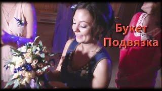 24.09.2016 - Свадьба Комаров - Букет & Подвязка