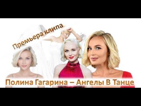 Полина Гагарина – Ангелы В Танце (премьера клипа) фрагменты из фильма \
