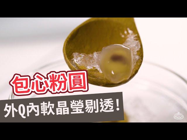 【冰品食譜】外Q內軟晶瑩剔透!包心粉圓 RED BEAN BOBA(Eng sub)