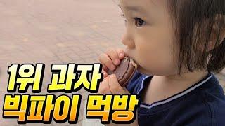 과자 이상형월드컵 1위 빅파이 먹으러 가는길!