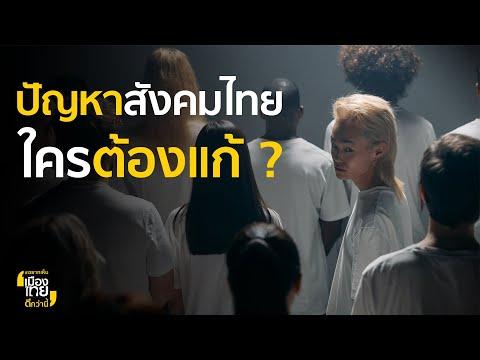 ถ้าพูดถึงปัญหาสังคมไทย นึกถึงเรื่องอะไรกันบ้าง | SPRiNG