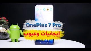 مراجعة OnePlus 7 Pro: أسرع جوال أندرويد!