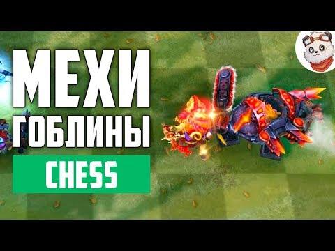 видео: dota auto chess — Гоблины + Механизмы