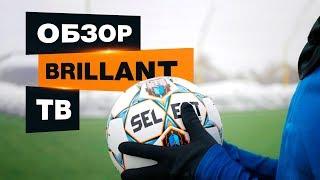 Обзор топового мяча Select Brillant TB