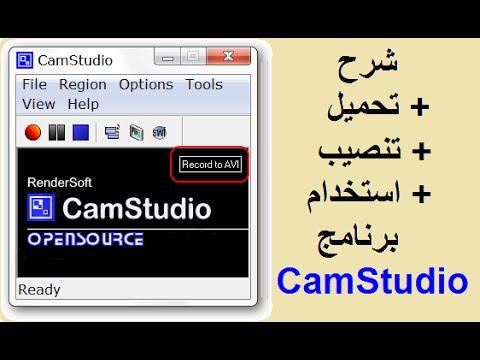 شرح و تحميل و تنصيب ومميزات و طريقة إستخدام برنامج الـ CamStudio لتصوير وتسجيل سطح المكتب