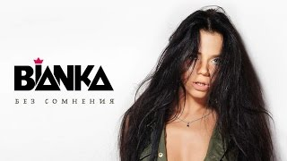 Download Бьянка - Без сомнения Mp3 and Videos