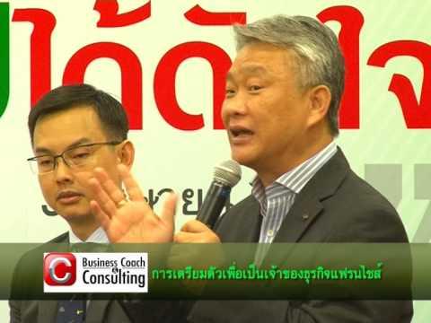 สินเชื่อเพื่อธุรกิจแฟรนไชส์ ธนาคารกสิการไทย