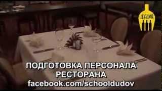Григорий Дудов обучение официанта выпуск №3 Сервировка стола