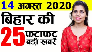 Latest Bihar news of East West Champaran,Begusarai,Buxar,Jehanabad,Patna aiims,Gaya,Gandhi Maidan.