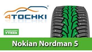 Зимняя шипованная шина  Nokian Nordman 5 - 4 точки. Шины и диски 4точки - Wheels & Tyres 4tochki(Nokian Nordman 5 - 4 точки. Шины и диски 4точки - Wheels & Tyres 4tochki Зимняя шипованная шина Nokian Nordman 5 для сложных зимних..., 2015-12-29T15:49:18.000Z)