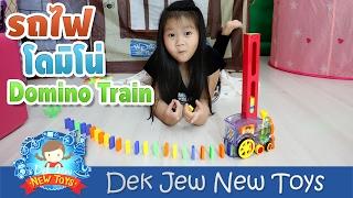 เด็กจิ๋วรีวิวรถไฟวางโดมิโน่ domino train