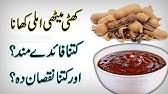 a tamarind előnyös a fogyásban urdu nyelven)