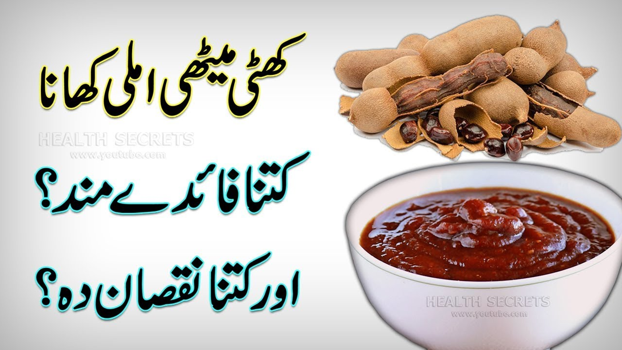 Watch Top 10 Side Effects Of Tamarind video