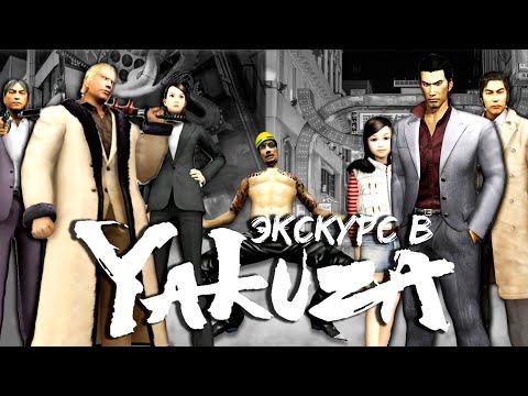 Экскурс в Yakuza / Ryu ga Gotoku ● Глава 2-я ● Двойной дракон