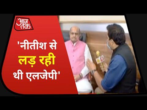 Bihar Election Result Live: JDU महासचिव KC Tyagi बोले, LJP चुनाव में RJD से नहीं नीतीश से लड़ रहे थे