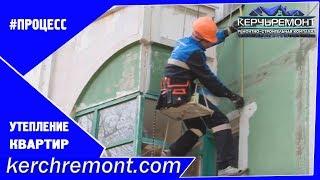 Утепление наружных стен квартир в Керчи(http://kerchremont.com/ – Компания «Керчьремонт». Основными направлениями деятельности нашей компании являются:..., 2014-03-12T15:58:36.000Z)