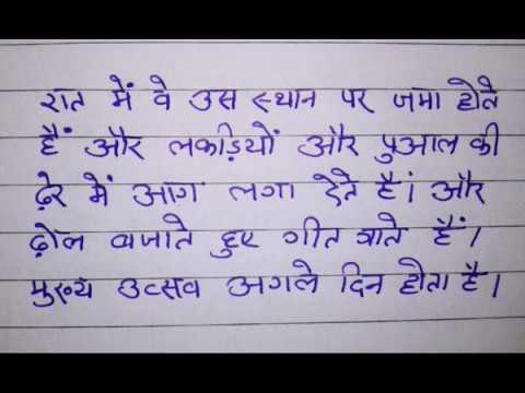 Hindi Essay on Holi Nibandh होली पर निबंध लेख