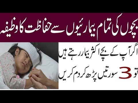 Galay Ki Tamam Beemario Ke Liye wazifa //health care for acute laryngitis treatment/tonsil ka ilaj from YouTube · Duration:  3 minutes 12 seconds