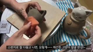 1인다기- 도자기 고양이 뚜껑만들기[예감창 TV]