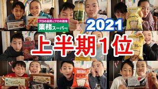 2021業務スーパー上半期りのざわ的1位はこれ!Rino&Yuuma