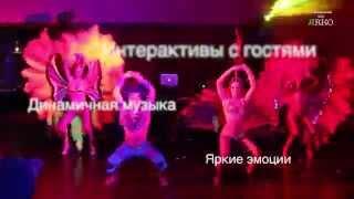Готовое шоу на свадьбу в Нижнем Новгороде.