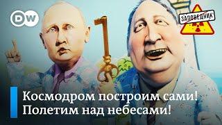 Последние российские новости в детских стихах Заповедник выпуск 143 сюжет 2