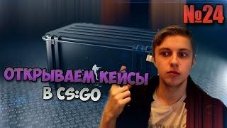 Открываем кейсы в CS:GO #24 - Договор с Гейбом!