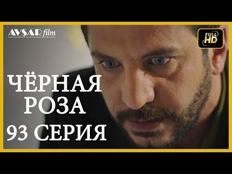 Чёрная роза 93 серия (Русский субтитр)