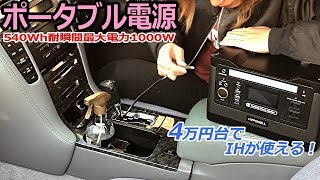 Large capacity portable battery Japan's strongest technology and hypowell