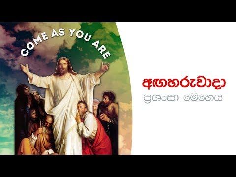 CRL - Sinhala Prayer Meeting  - 03 April 2018
