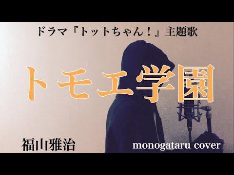 【フル歌詞付き】 トモエ学園 (ドラマ『トットちゃん!』主題歌) - 福山雅治 (monogataru cover)