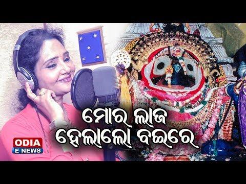Mora Laja Helalo Baere -  A Soulful Bhajan by Sailabhama Mohapatra | Sasmal Manas