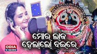 Mora Laja Helalo Baere -  A Soulful Bhajan by Sailabhama Mohapatra   Sasmal Manas