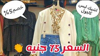 تيشرتات bts هنا👏اكتشفت اجمل محل لبس كاجول🌠اشيك لبس صيفي 2021👏دريسات شيفون بلوزات منقوشه بناطيل كاجول