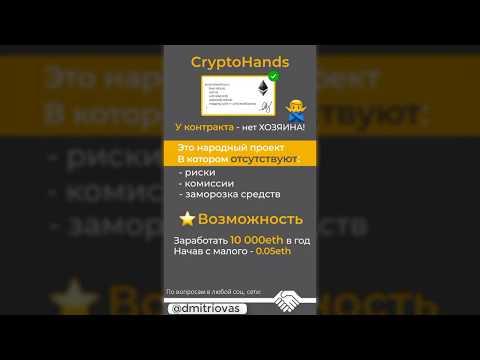 CryptoHands   честный и простой заработок на криптовалюте БЕЗ РИСКОВ