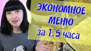 ЭКОНОМНОЕ МЕНЮ за 1,5 часа БЫСТРО, ПРОСТО и ВКУСНО!!!