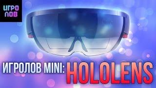 Microsoft HoloLens - дорогущее чудо (Игролов mini)