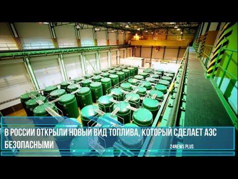 В России открыли новый вид топлива, который сделает АЭС безопасными