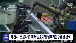 대전시, 코로나 피해 중소기업 소득세 납부기한 연장/대…