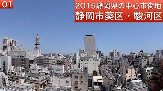 2015静岡県の中心市街地・・静岡市葵区・駿河区
